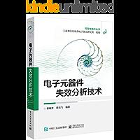 电子元器件失效分析技术 (可靠性技术丛书)