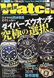 POWER Watch2015年 07 月号 (パワーウォッチ)