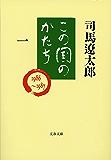 この国のかたち(一) (文春文庫)