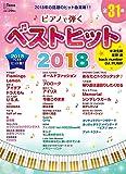 ピアノで弾く ベストヒット2018 (月刊ピアノ 2019年1月号増刊)