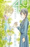 49 (Betsucomiフラワーコミックス)