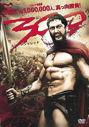 300ãã¹ãªã¼ãã³ãã¬ããã [DVD]