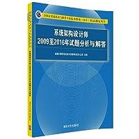 系统架构设计师2009至2016年试题分析与解答(全国计算机技术与软件专业技术资格(水平) 考试指定用书)