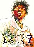 ブラックジャックによろしく (7)