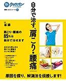 Dr.クロワッサンハンディBOOK 健康になるシリーズ1 自分で治す、肩こり・腰痛 (Dr.クロワッサンハンディBOOK―健康になるシリーズ)
