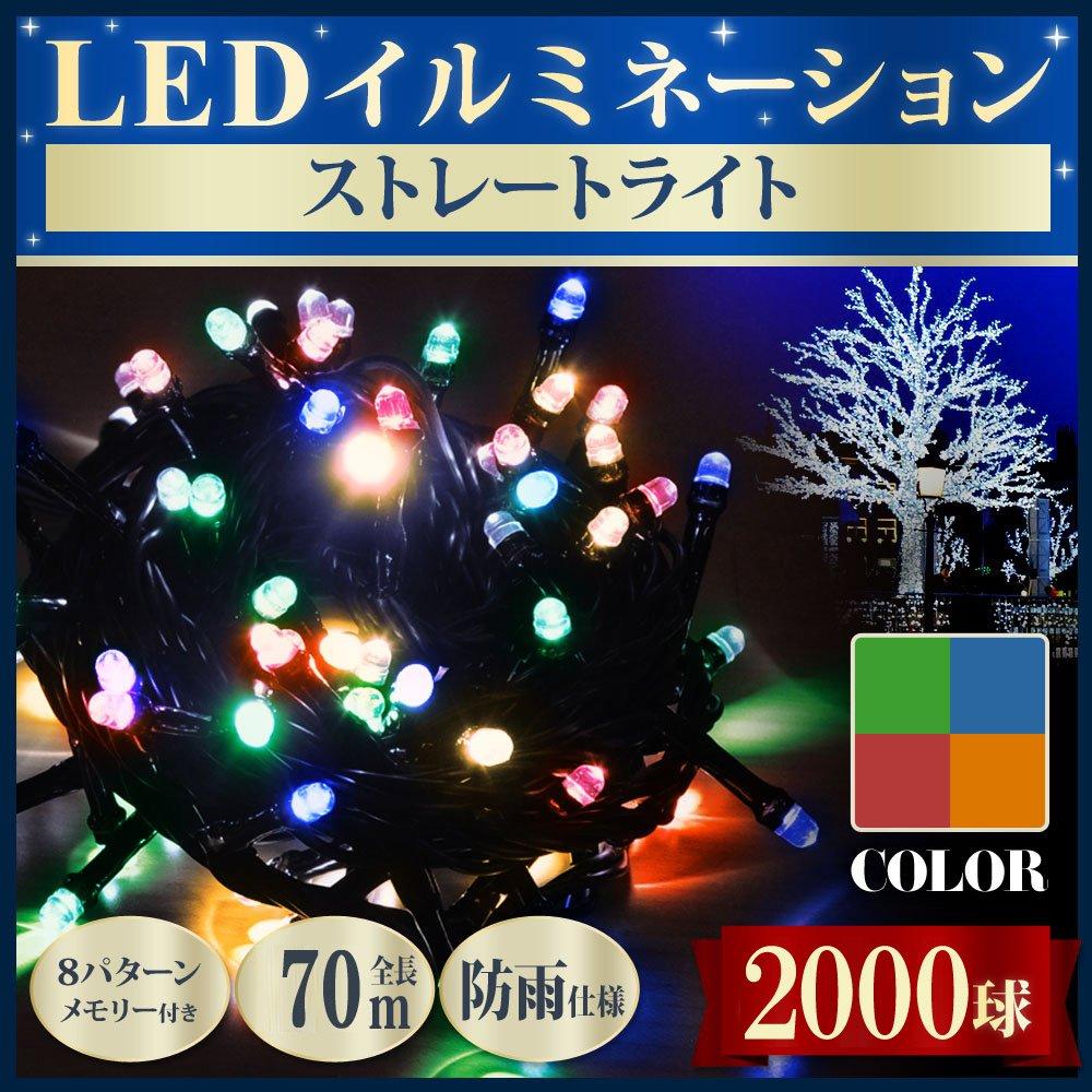LED イルミネーション ライト リモコン付属 屋外屋内兼用 防雨仕様 点灯パターンメモリー機能付 連結可能 (2000球セット, 4色ミックス) B077Q9MMY8 17800 2000球セット|4色ミックス 4色ミックス 2000球セット