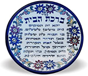 Art Judaica Ceramic Blessing for The Home in Wall Decor Jerusalem Pottery (Hebrew)