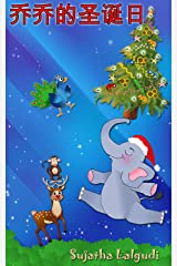 Chinese childrens books: Jojo's Christmas Day in Chinese - Christmas Bedtime Story (bilingual) English-ChinesePicture book (Kids ages 3-9): (Bed time book) ... (Easy Chinese reading books for Kids 3) Kindle Edition