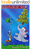 Chinese childrens books: Jojo's Christmas Day in Chinese - Christmas Bedtime Story (bilingual) English-ChinesePicture…