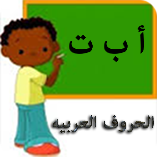 Kids Learn: Arabic alphabets (Learn Arabic For Kids)