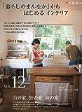 「暮らしのまんなか」からはじめるインテリア (VOL.12) (別冊天然生活―CHIKYU-MARU MOOK) (ムック) (CHIKYU-MARU MOOK 別冊天然生活) (大型本)