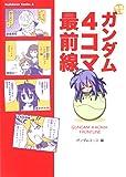 機動戦士ガンダム4コマ最前線 (角川コミックス・エース 218-2)