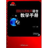 国际汉语教师语音教学手册(附光盘)