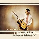 emotion/エモーション