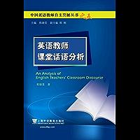 英语教师课堂话语分析 (中国英语教师自主发展丛书之五)