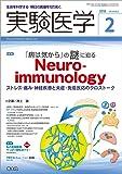 実験医学 2018年2月 Vol.36 No.3 「病は気から」の謎に迫る Neuroimmunology〜ストレス・痛み・神経疾患と炎症・免疫反応のクロストーク