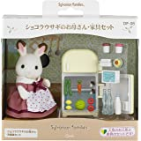 シルバニアファミリー 人形・家具セット ショコラウサギのお母さん・家具セット DF-08