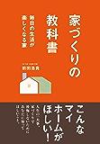 家づくりの教科書