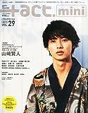 +act. mini (プラスアクトミニ) vol.29 (+act. 2015年 06月号 増刊)