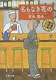 名もなき花の 紅雲町珈琲屋こよみ (文春文庫)