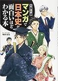大学入試 マンガで日本史が面白いほどわかる本