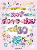 ピアノソロ 初級 小さな女の子のための ぷりキラ☆ピアノ ベスト30