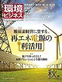 季刊 環境ビジネス『脱炭素経営に資する再エネ電源の利活用』 (2019年秋号)