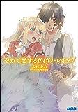 やがて恋するヴィヴィ・レイン 7 (ガガガ文庫)