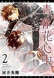 青春花心中 (2) (ディアプラス・コミックス)