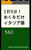1日5分!めくるだけ イタリア語 560 Green