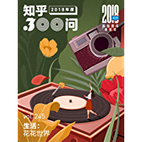 知乎周刊・2018 年度 300 问 | 生活:花花世界(总第 245 期)