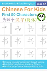 Chinese For Kids First 50 Characters Ages 5+ (Simplified): Chinese Writing Practice Workbook (Chinese for Kids Workbook) Paperback