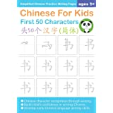 Chinese For Kids First 50 Characters Ages 5+ (Simplified): Chinese Writing Practice Workbook (Chinese For Kids Workbooks)
