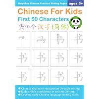 Chinese For Kids First 50 Characters Ages 5+ (Simplified): Chinese Writing Practice Workbook: 2