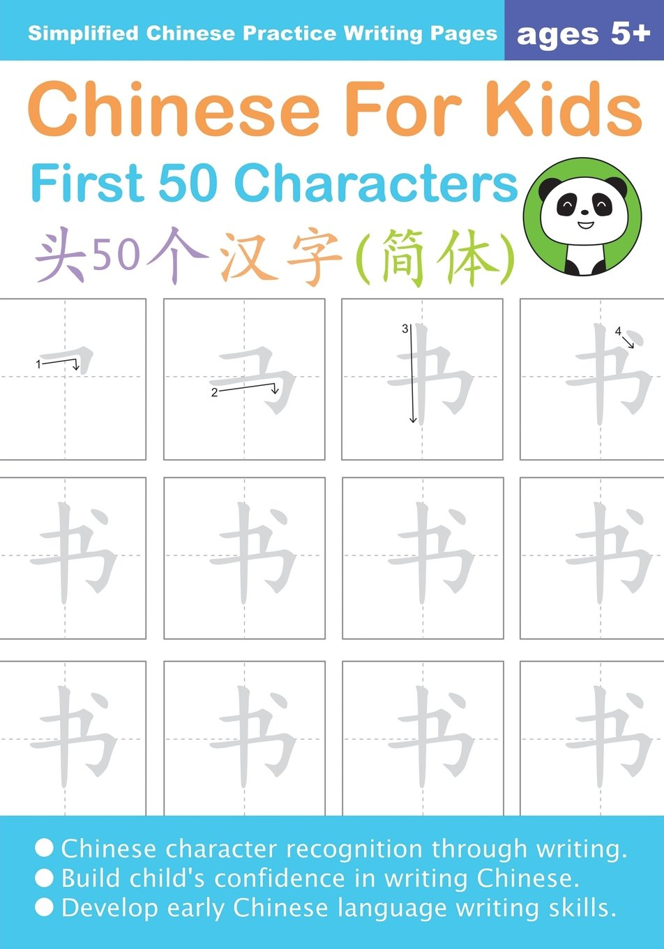 Chinese For Kids First 50 Characters Ages 5 Simplified Chinese