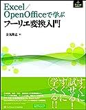 Excel/OpenOfficeで学ぶフーリエ変換入門 (Excel技術実践ゼミ)