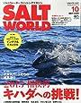 SALT WORLD(ソルトワールド) 2015年 10 月号