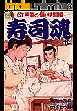 寿司魂 8