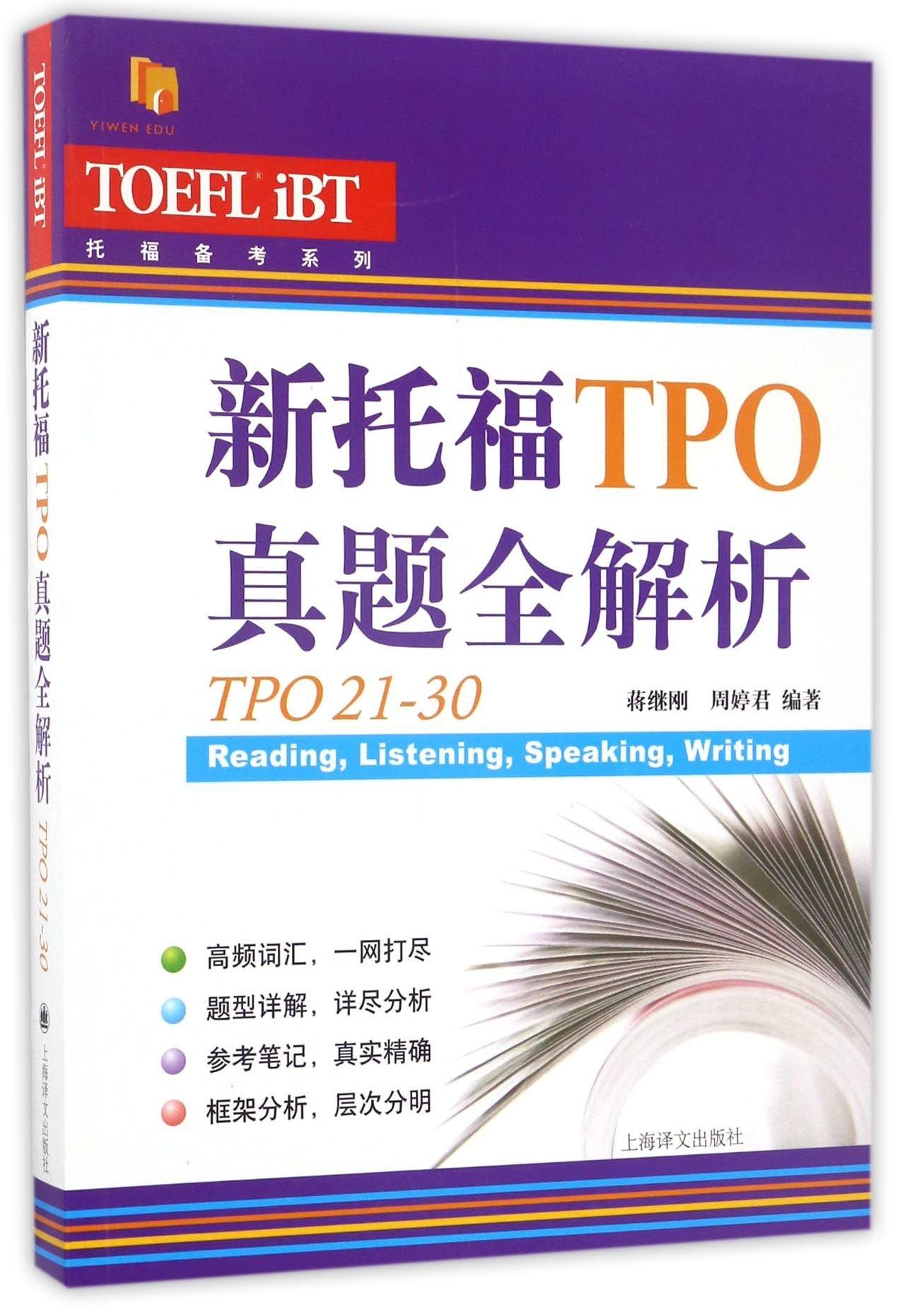 新托福TPO真题全解析(TPO21-30)/托福备考系列: 匿名