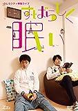 うしろシティ単独ライブ「すばらしく眠い」 [DVD]