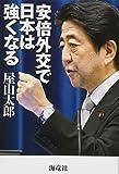 安倍外交で日本は強くなる