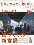Discover Japan (ディスカバー・ジャパン) 2015年 07月号