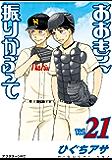 おおきく振りかぶって(21) (アフタヌーンコミックス)