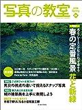 写真の教室№64 特集:光とフレーミングにこだわって写そう「春の定番風景 花と新緑」 (日本カメラMOOK)