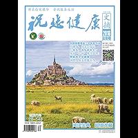 祝您健康·文摘版 月刊 2018年08期
