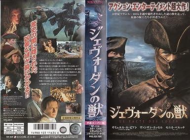 Amazon.co.jp: ジェヴォーダン...
