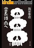 霊長類 南へ (角川文庫)