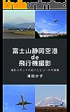 富士山静岡空港 de 飛行機撮影