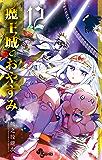 魔王城でおやすみ(12) (少年サンデーコミックス)