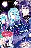アンジェリーク ルトゥール~Secret Side~ 2 (フラワーコミックス)